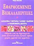 img - for efarmosmenes viokalliergeies book / textbook / text book
