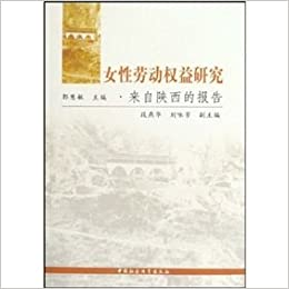 Book labor rights of women: report from the Shaanxi