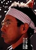 イッセー尾形ベストコレクション2004 コンプリートBOX [DVD]