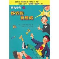 Read Online hot dog boy. 2. a good score really dangerous(Chinese Edition) pdf