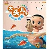 Bulk of parenting classic picture book series and the first father son: make a happy fish (phonetic version)(Chinese Edition)