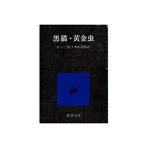 黒猫・黄金虫 (新潮文庫)