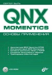 qnx-momentics-osnovy-primeneniya