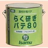 イサム塗料 らく研ぎパテ80_3.2kg[イサム塗料]