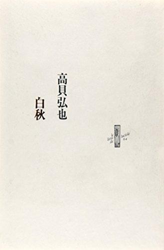 白秋 (りぶるどるしおる 64)