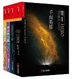 个人成长的英雄之旅·神话学大师坎贝尔系列(套装共4册)
