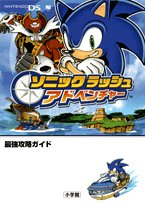 Sonic Rush Adventure strongest Strategy Guide-Nintendo DS (Wonder Life Special NINTENDO DS) (2007) ISBN: 4091063969 [Japanese Import]