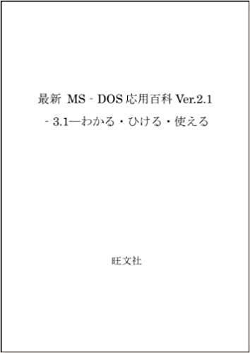 I use-givin-seen Ver 2 1-3 1-latest MS-DOS application