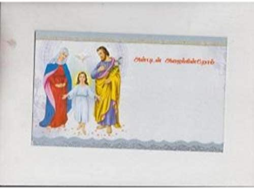 Buy Wedding Cards For Invitation Jesus Online At Low Prices In India