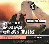 Beasts Of The Wind - Bears ()