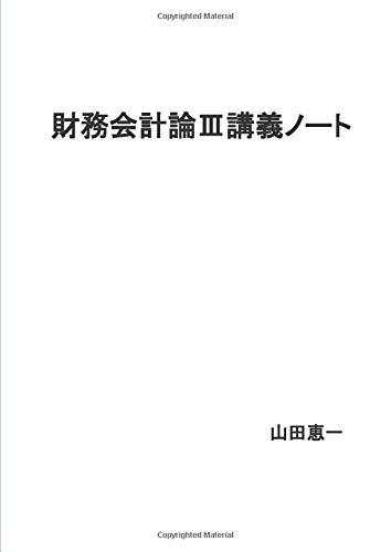 恵一 山田