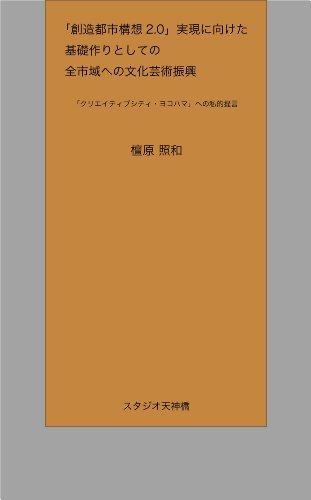My proposal for Creative City Yokohama (Japanese Edition)