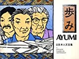 img - for Ayumi: A Japanese American Anthology (English and Japanese Edition) book / textbook / text book