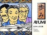 Ayumi: A Japanese American Anthology (English and Japanese Edition)