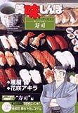 美味しんぼア・ラ・カルト 35 寿司 (ビッグコミックススペシャル)
