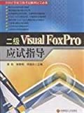 img - for two Visual FoxPro exam guide(Chinese Edition) book / textbook / text book