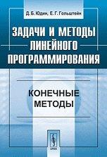 Objectives and methods of linear programming Finite methods / Zadachi i metody lineynogo programmirovaniya Konechnye metody