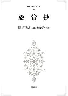 愚管抄 (日本古典文学大系―歴史...