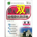 Education and double spring unit volume measured throughout mention excellent evaluation : English ( Elective 6) (RMJY) ( new upgraded version )(Chinese Edition) ebook
