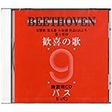 交響曲第九番「歓喜の歌」練習用CD〈バス〉
