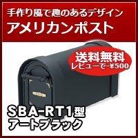 三協立山アルミ 郵便ポスト アメリカンポスト SBA-RT1型 アートブラック ポスト本体 B01FEW1KHU 24948