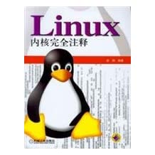 Linux kernel completely comments(Chinese Edition)