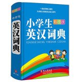 Read Online Pupils English Dictionary (color version)(Chinese Edition) PDF