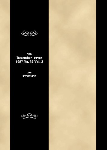 Read Online Sefer haPardes December 1957 No. 32 Vol. 3 (Hebrew Edition) pdf epub