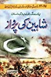 img - for SHAHEEN Kee PERVAAZ Aik Jung jo Hawabaaz ki Dastaan [Hardcover] [Jan 01, 2010] S Sajjad Haider book / textbook / text book