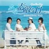[CD]ある素敵な日 オリジナル・サウンドトラック