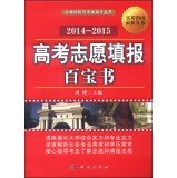 Read Online University Evaluation and school taught Series: College Entrance Examination Babolat book (2014-2015)(Chinese Edition) ebook