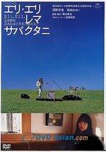 Eli, Eli, Lema Sabachthani (NTSC All Region Import) Shinji Aoyama, Tadanobu Asano, Aoi Miyazaki, Masaya Nakahara