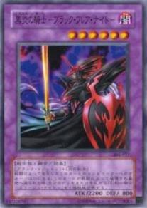 304-017 [NR] : 黒炎の騎士ーブラック・フレア・ナイトの商品画像