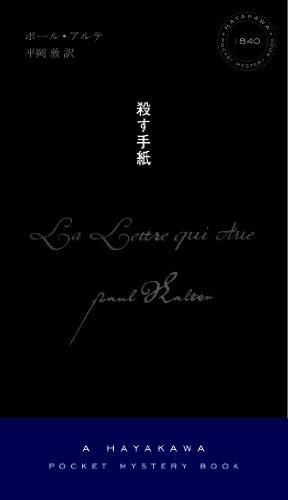 殺す手紙〔ハヤカワ・ミステリ1840〕 (ハヤカワ・ポケット・ミステリー)