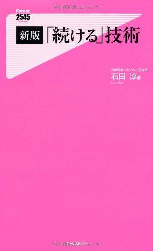 新版「続ける」技術 (Forest2545Shinsyo 41) (フォレスト2545新書)