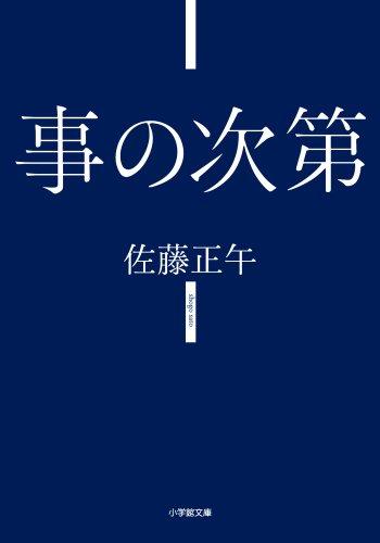 事の次第 (小学館文庫 さ 4-2)