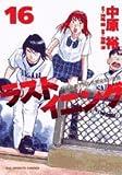 ラストイニング 16―私立彩珠学院高校野球部の逆襲 (ビッグコミックス)