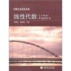 College Textbook Linear Algebra 9787040165494 Slugbooks