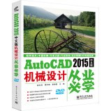 AutoCAD 2015 Chinese version of mechanical design practitioners will learn (with DVD disc 1)(Chinese Edition)