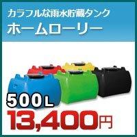 ノーブランド品 雨水タンク ホームローリー タンク 500L(リットル) SKHLT500 ブラック B01FEW2V5U 14472