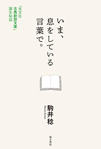 いま、息をしている言葉で。 「光文社古典新訳文庫」誕生秘話