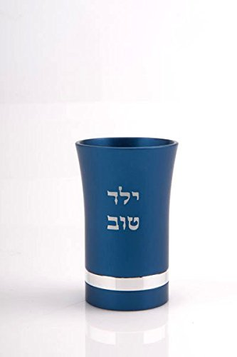 Agayof Aluminum Baby Boy Yeled Tov Cup with Silver Inscription 4 x 6cm (Blue)