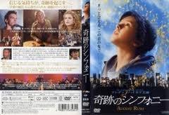 Amazon.co.jp | 奇跡のシンフォ...