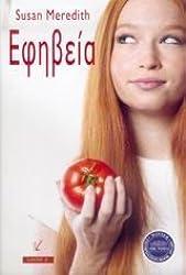 efiveia / εφηβεία