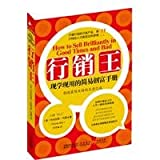 img - for How to Sell Brilliantly in Good Times and Bad (Chinese Edition) book / textbook / text book