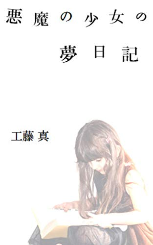 Akuma no syoujo no Yumenikki (Japanese Edition)