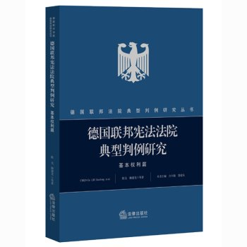 Download A typical case study of the German Federal Constitutional Court: fundamental rights chapter(Chinese Edition) pdf epub