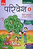 img - for Parivesh Hindi Pathmala - 4, With Cd book / textbook / text book
