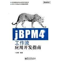 JBPM4