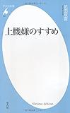 上機嫌のすすめ (平凡社新書 527)